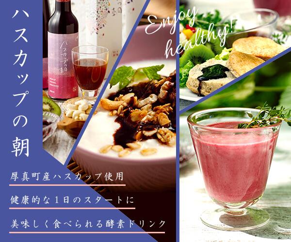 北海道の美味しい食材を豊富にご用意!北海道の旨いもんといえば【櫻井商店】